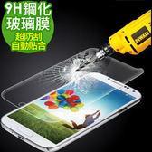 《 3C批發王 》Samsung Galaxy A7 / E7 2.5D弧邊9H超硬鋼化玻璃保護貼 玻璃膜 保護膜