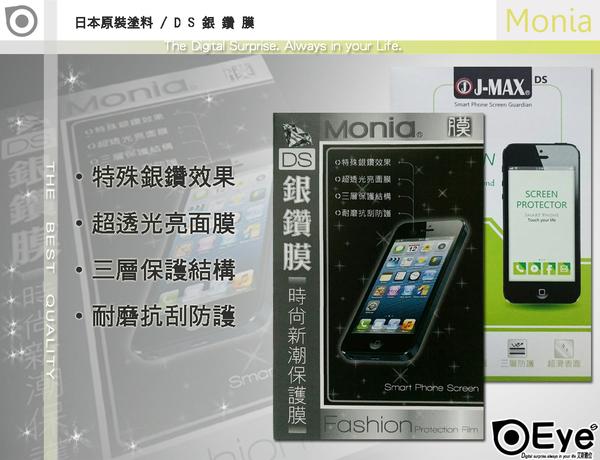 【銀鑽膜亮晶晶效果】日本原料防刮型 forSAMSUNG GALAXY Ace2 i8160 手機螢幕貼保護貼靜電貼e
