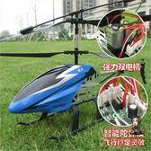 遙控飛機 2.4G超大遙控飛機直升機充電學生男搖控航模飛行器兒童節玩具禮物T