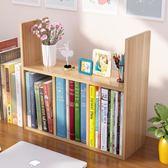 簡約小書架書櫃組合桌上置物架學生宿舍辦公桌桌面收納架簡易兒童WY