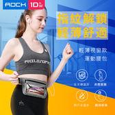 ROCK 輕薄視窗款運動腰包 多功能 健身戶外 觸控螢幕 腰帶手機包 透氣 跑步腰包 隱形貼身 運動腰帶