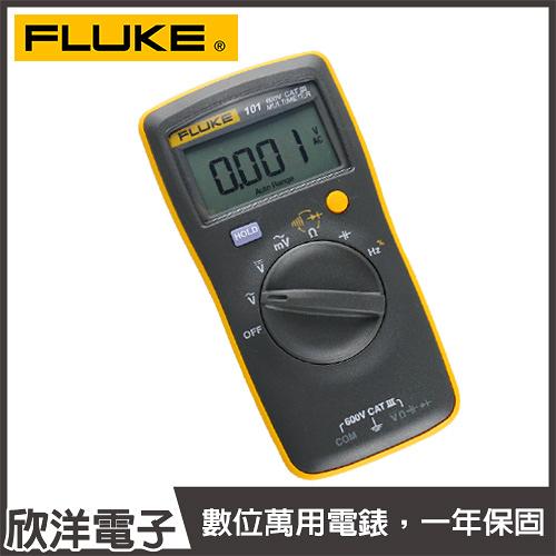 Fluke-101 電氣萬用電錶/數位電錶