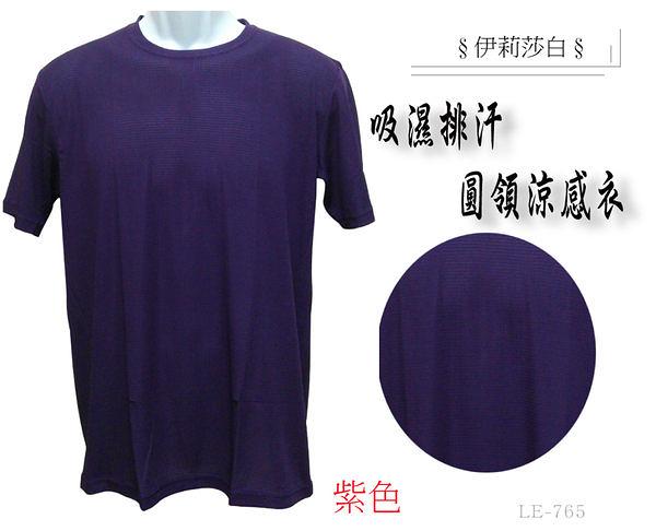☆夏季涼衣---圓領吸濕排汗涼感衣-紫色(LE-765)☆