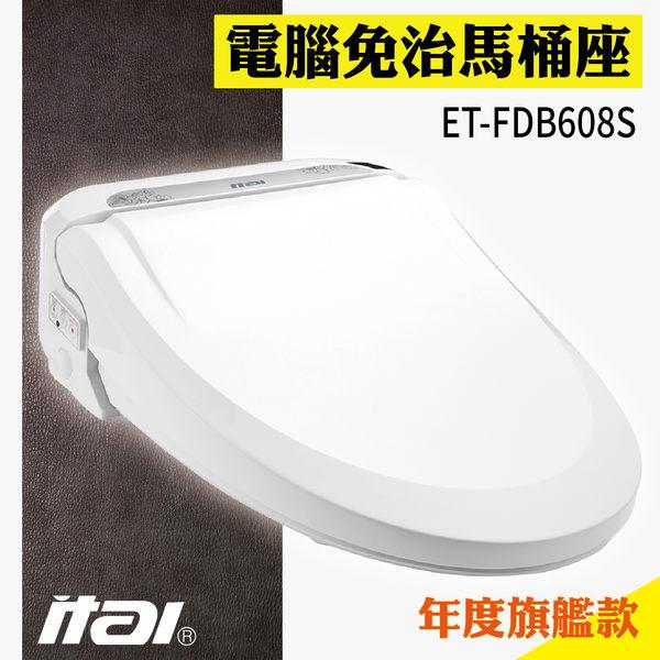 【推薦商品】ITAI 電腦免治馬桶座 ET-FDB608S 年度旗艦款 全自動按摩清洗 溫暖便座無線操作 烘乾