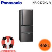 【Panasonic國際】468L 三門變頻冰箱 NR-C479HV-V 免運費