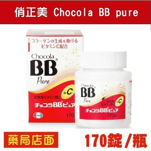 俏正美 Chocola BB pure 170錠/瓶 元氣健康館