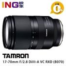 【Sony E APS-C】TAMRON 17-70mm F/2.8 DiIII-A VC RXD B070 俊毅公司貨 騰龍