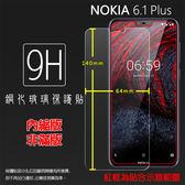 ☆NOKIA 6.1 Plus TA-1103 鋼化玻璃保護貼 高透 9H 鋼貼 鋼化貼 玻璃膜 保護膜 手機膜 耐刮