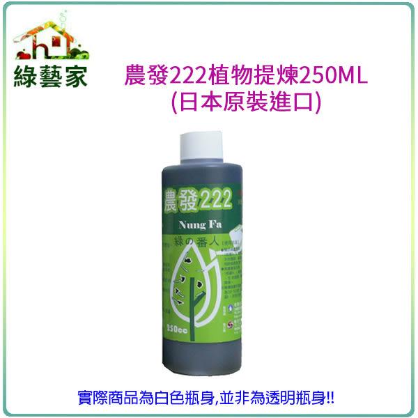 【綠藝家】農發222植物提煉250ML(日本原裝進口)
