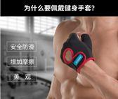 運動手套 健身手套男運動引體向上防滑單杠透氣器械護手掌女健身房訓練夏季【韓國時尚週】