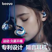 耳機入耳式重低音炮跑步手機電腦線控耳麥掛耳式運動耳塞 遇見生活