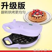 電餅鐺華夫餅機鬆餅機 雙面加熱電餅鐺 蛋糕機家用全自動 igo220v蘿莉小腳ㄚ