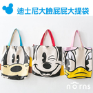 【迪士尼大臉屁屁大提袋】Norns Disney 米奇 米妮 黛西 高飛 包包 側背包 帆布包