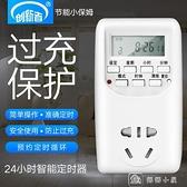 定時器開關插座家用電動電瓶自車行車防過充自動斷電 【全館免運】