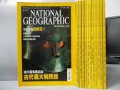 【書寶二手書T4/雜誌期刊_REG】國家地理雜誌_2005/1~12月合售_古代義大利民族等