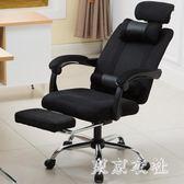網布電競椅職員辦公椅家用人體工學升降旋轉可躺座椅 QQ6885『東京衣社』