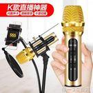 全民K歌神器手機直播麥克風話筒電容麥聲卡套裝主播喊麥設備【帝一3C旗艦】