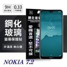 【愛瘋潮】Nokia 7.2  超強防爆鋼化玻璃保護貼 (非滿版) 螢幕保護貼