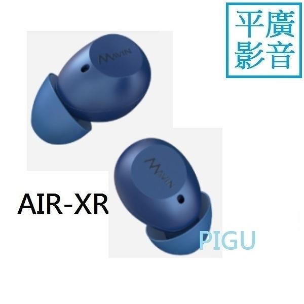 平廣 Mavin AIR-XR 藍色 藍芽耳機 真無線 耳機 公司貨保1年 另售X BEATS SOUL SOL JLAB