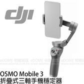 DJI 大疆 靈眸 OSMO Mobile 3 三代 折疊式手機穩定器 (3期0利率 免運 公司貨) 單機版 三軸 手機雲台