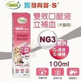 *WANG*SINGEN發育寶-S NG3雙效口服液-立補血100ml.補充造血功能所需的營養素.犬貓營養品