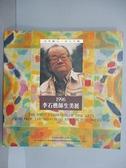 【書寶二手書T4/藝術_FJ6】1996李石樵師生美展