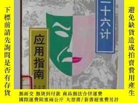 二手書博民逛書店罕見三十六計應用指南 Y16049 周予香編著 中國旅遊出版社