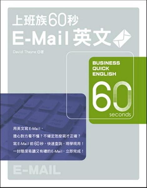 (二手書)上班族60秒E-Mail英文