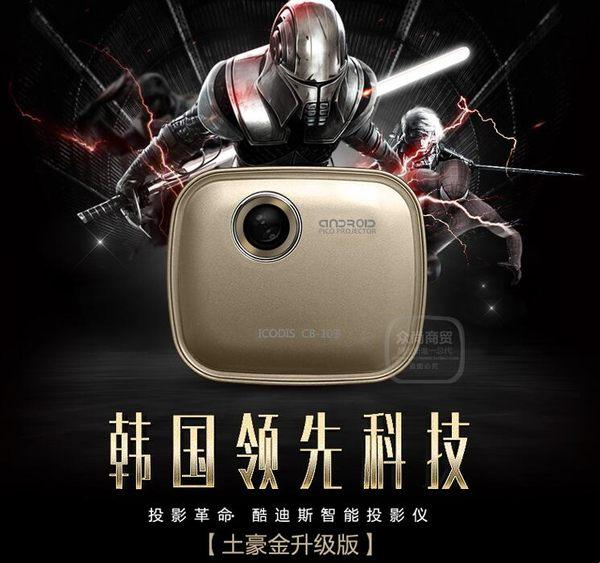 投影機便攜cb-100高清