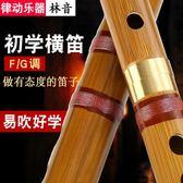 笛子樂器竹笛橫笛兒童初學者入門成人學生零基礎專業演奏紫竹笛子  MKS免運