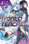 (二手書)WORLD TEACHER 異世界式教育特務(4)