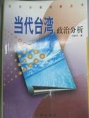 【書寶二手書T9/傳記_HIG】當代台灣政治分析_劉國深