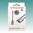 【EVO CASE】Lightning 二合一金屬擴充線 音源/充電傳輸 轉接器 轉接線 iPhone