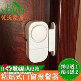 家用門磁感應報警器窗戶警報器旅游塑鋼鋁合金防盜門窗報警器 全店88折特惠
