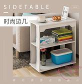 簡約現代可移動邊几 客廳沙發角几簡易小茶几 小戶型邊桌置物架 全館85折