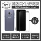 【MK馬克】Samsung S9+ Plus 全滿版3D曲面 9H鋼化玻璃保護膜 保護貼 鋼化膜 玻璃貼 玻璃膜 滿版膜 黑色