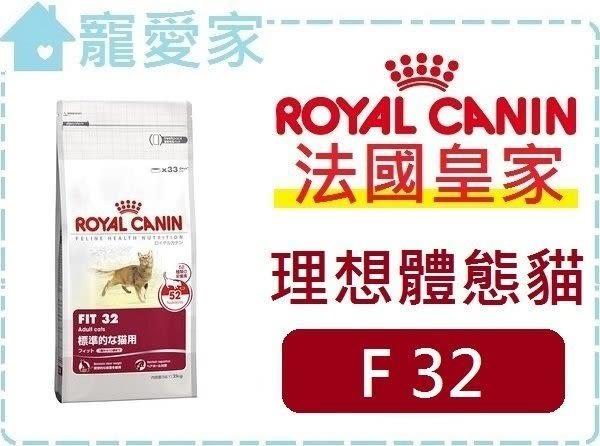 ☆寵愛家☆不可超取☆ROYAL CANIN法國皇家F32成貓10公斤