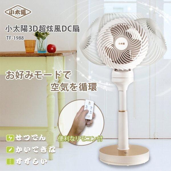 小太陽3D創風DC節能循環扇(TF-1988)日本設計