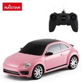 rastar星輝大眾甲殼蟲遙控汽車兒童男孩玩具賽車小汽車玩具車1:24 雙十二