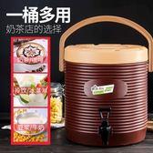 大容量奶茶桶保溫桶商用豆漿桶冷熱保溫茶水桶咖啡果汁開水涼茶桶 igo 范思蓮恩