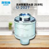 賀眾牌U-2027 奈米除氯活水器 [洗淨用]【水之緣】