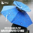 釣魚傘 -野營者雙層防風釣魚傘帽可折疊頭戴雨傘防曬防風雨傘帽釣魚傘遮陽jy MKS交換禮物