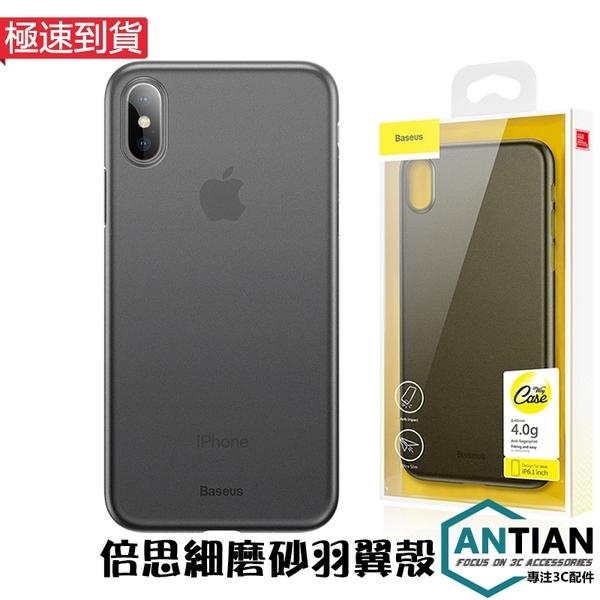 現貨 倍思 iPhone 11 Pro Max 5.8 6.1 6.5吋 羽翼系列 微磨砂 手機殼 全包 防摔 保護套 保護殼