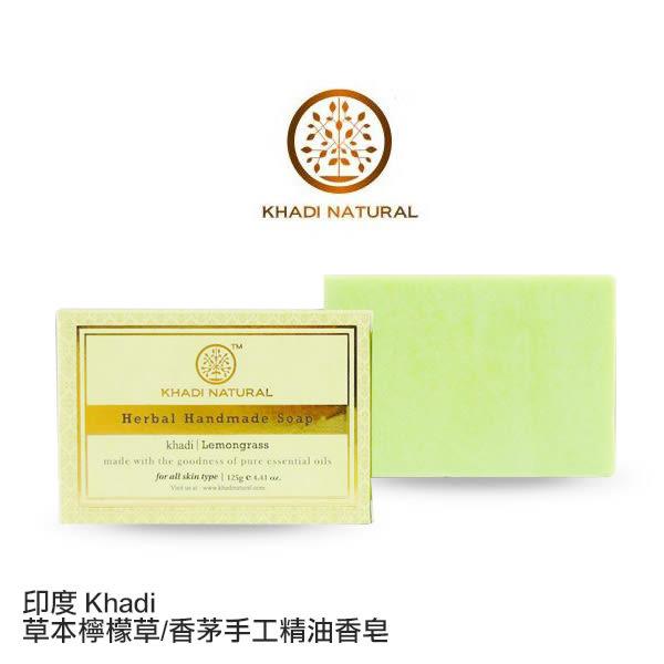 印度 Khadi 草本檸檬草/香茅手工精油香皂 125g 美肌皂 肥皂【小紅帽美妝】