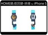 【保固一年】Apple iPhone5 i5 返回鍵HOME鍵壞掉故障沒反應返回排線按鍵維修料件總成原廠規格