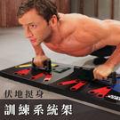 多功能伏地挺身器訓練系統健身架