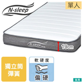 ◎硬質彈簧 獨立筒彈簧床 床墊 N-sleep HARD-02 VB 單人床墊 NITORI宜得利家居