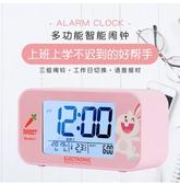 電子鬧鐘靜音學生用女生可愛錶臥室床頭夜光多功能鬧鈴智慧電子鐘 夏洛特