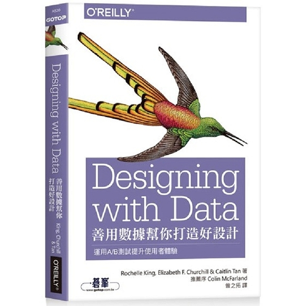 Designing with Data善用數據幫你打造好設計