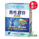 專為男性Plus 鋅&硒。含七種水溶性B群維生素:幫助蛋白質、脂肪、碳水化合物之能量代謝。